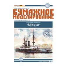 Mikasa Japonská bojová loď - 1:200